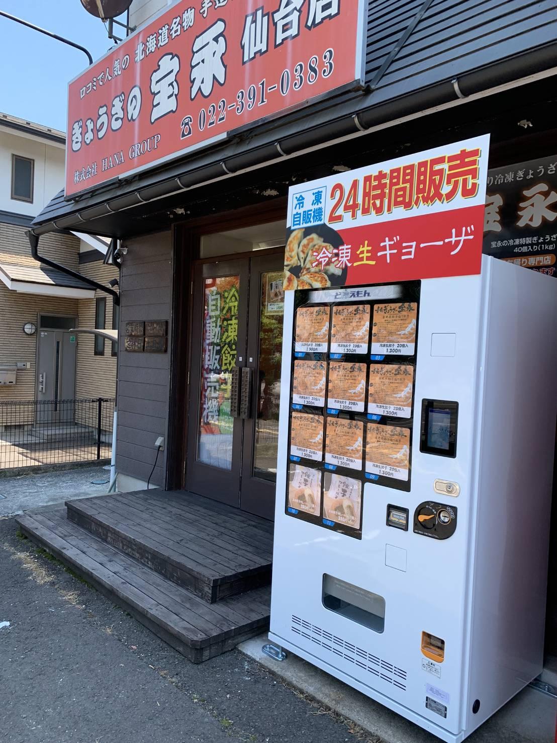 仙台店店舗写真